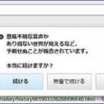 Yahoo!検索で「ががばば」を検索すると……うわああああああ!