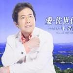 """【ぬくもり】平浩二 ミスチルと酷似 シングルCD""""歌詞パクリ疑惑""""で回収へ"""