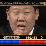 「三ちゃん」再オーディション不合格で「めちゃイケ!」卒業