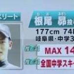 【根尾昴】最速146キロ、スキーは全中優勝!逸材右腕が大阪桐蔭進学へ