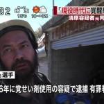 野村元投手 TV取材で清原容疑者に言及 覚せい剤「渡していた」