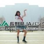「ねんきん」ダンス、キレキレ 長野のJAバンクCM