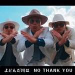 爺-POP from 高知家 ALL STARS、ポジティブなデビュー曲「高齢バンザイ!」のMVを公開