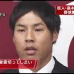 巨人・高木京介が号泣会見「恐ろしい人」、賭博公表後に家族に電話も