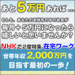 年収2000万円の叶え方