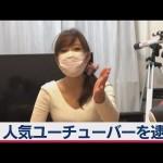 【広瀬ゆーちゅーぶ】人気YouTuberわいせつ配信で逮捕!!
