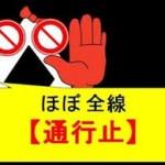 大阪府警お手製動画「ダサすぎ」と話題に!