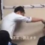 【体罰動画】授業中に教諭が体罰 他の生徒が動画撮影しSNSで公開!
